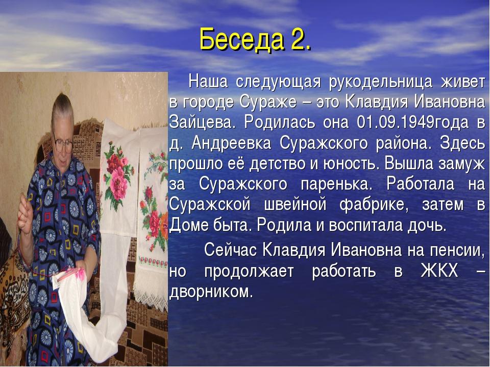 Беседа 2. Наша следующая рукодельница живет в городе Сураже – это Клавдия Ива...