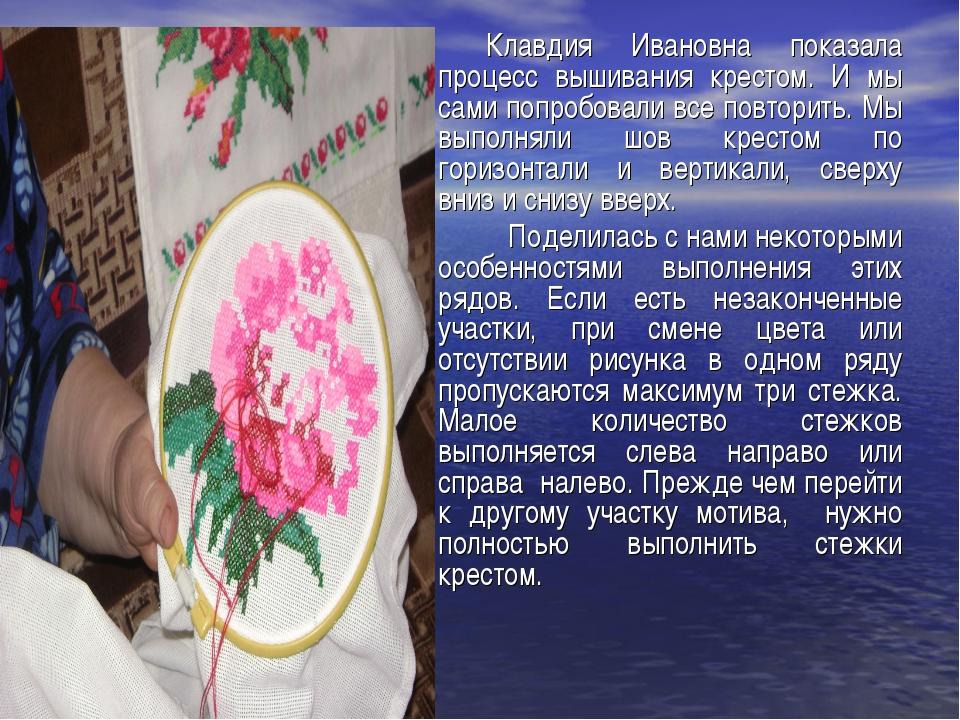 Клавдия Ивановна показала процесс вышивания крестом. И мы сами попробовали вс...