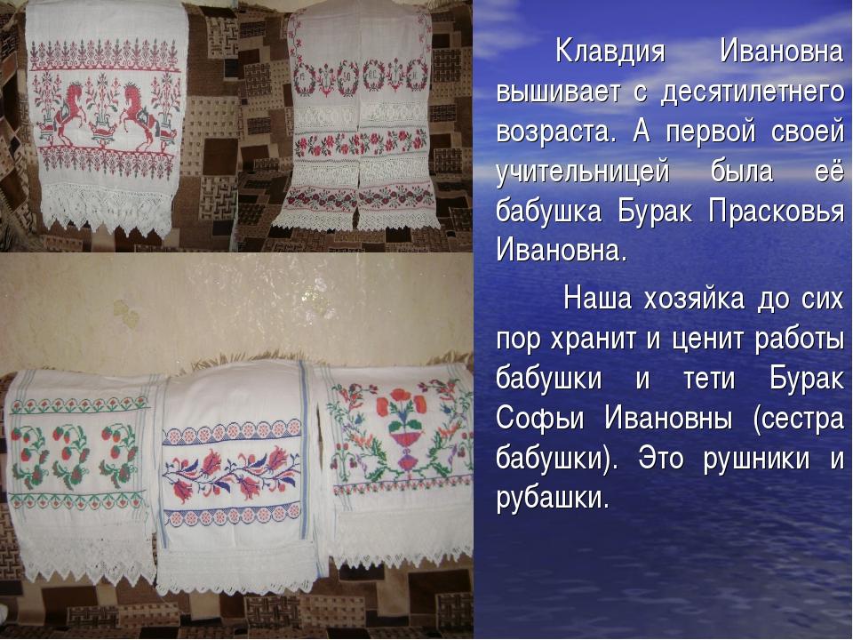 Клавдия Ивановна вышивает с десятилетнего возраста. А первой своей учительни...