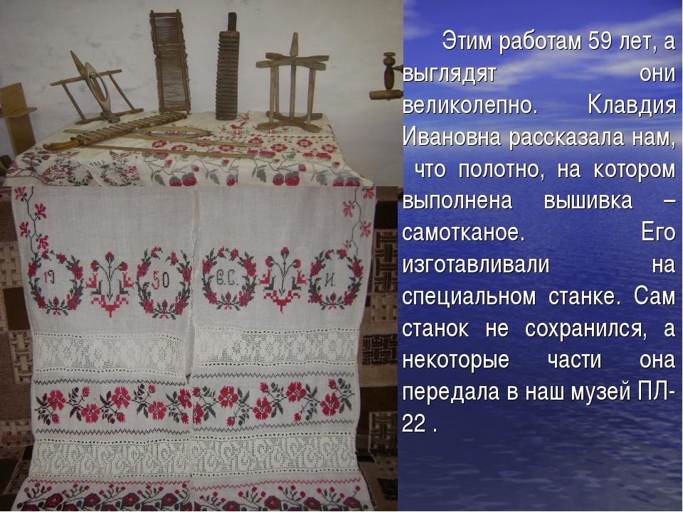 Этим работам 59 лет, а выглядят они великолепно. Клавдия Ивановна рассказала...