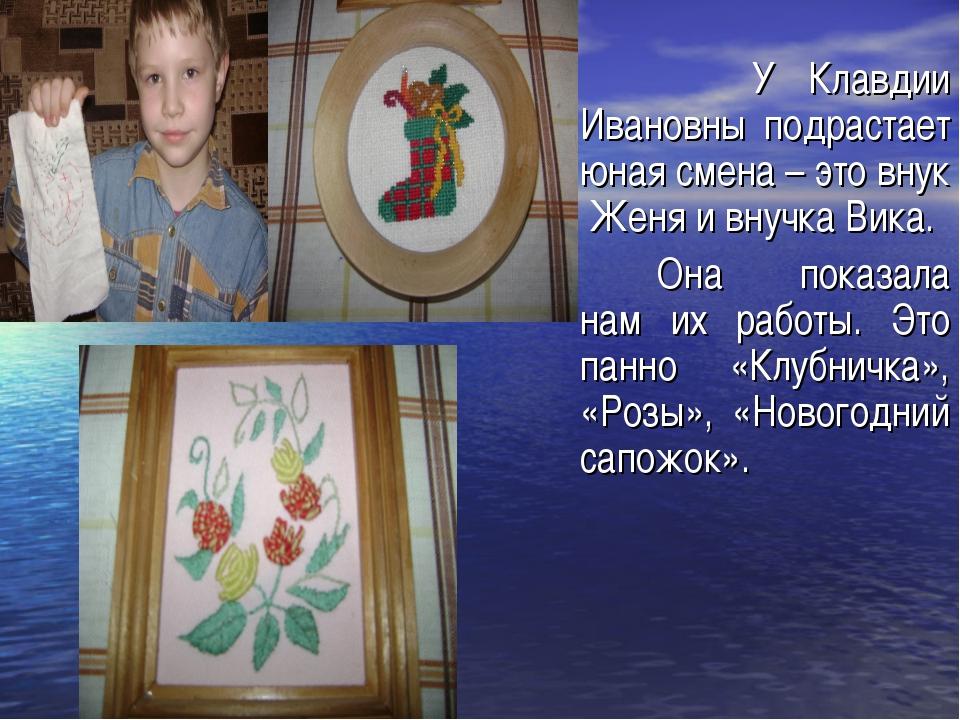 У Клавдии Ивановны подрастает юная смена – это внук Женя и внучка Вика. Она...