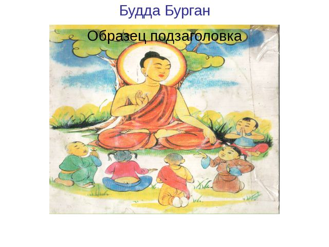 Будда Бурган