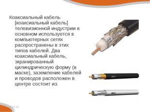 Коаксиальный кабель [коаксиальный кабель] телевизионной индустрии в основном