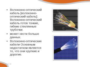 Волоконно-оптический кабель [волоконно-оптический кабель]: Волоконно-оптическ