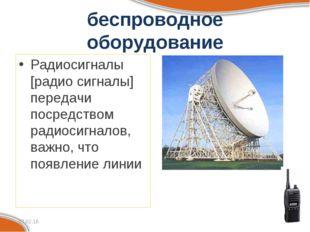 беспроводное оборудование Радиосигналы [радио сигналы] передачи посредством р