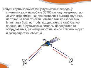 Услуги спутниковой связи [спутниковых передач]: спутники связи на орбите 3578