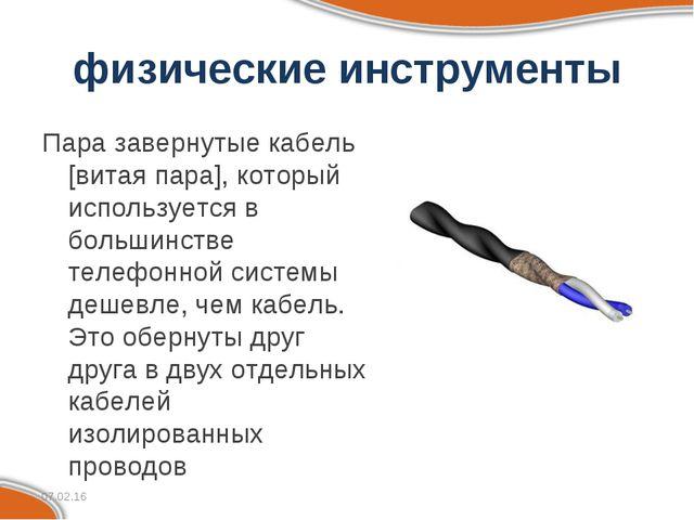 физические инструменты Пара завернутые кабель [витая пара], который используе...