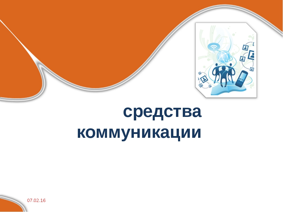 средства коммуникации *