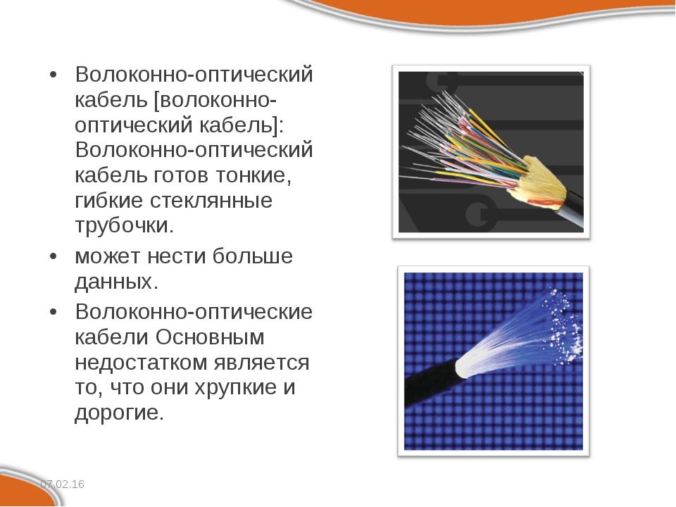Волоконно-оптический кабель [волоконно-оптический кабель]: Волоконно-оптическ...