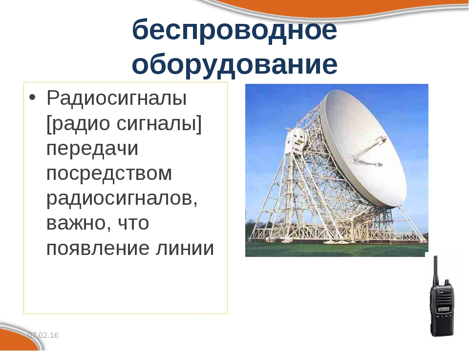 беспроводное оборудование Радиосигналы [радио сигналы] передачи посредством р...