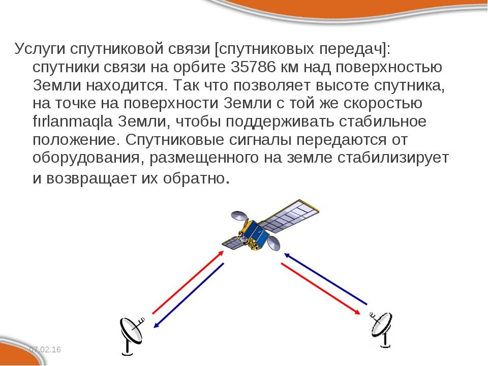 Услуги спутниковой связи [спутниковых передач]: спутники связи на орбите 3578...
