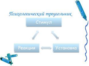 Психологический треугольник