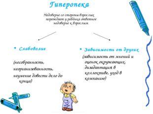 Гиперопека Недоверие со стороны взрослых порождает у ребёнка ответное недовер
