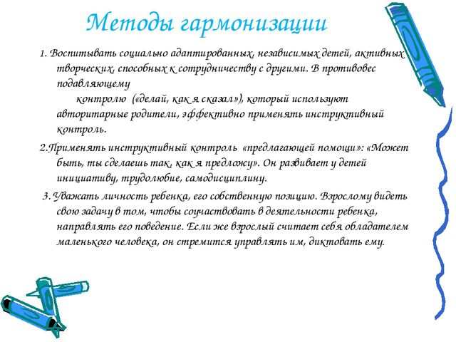 Методы гармонизации 1. Воспитывать социально адаптированных, независимых дете...