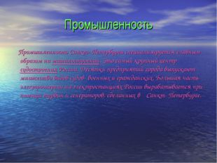 Промышленность Промышленность Санкт- Петербурга специализируется главным обра