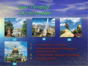 Санкт- Петербург как город- музей Русский музей им. А.С.Пушкина Екатерининск