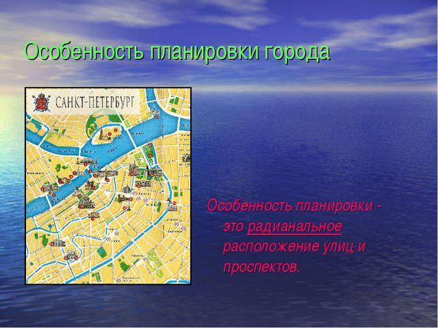 Особенность планировки города Особенность планировки - это радианальное распо...