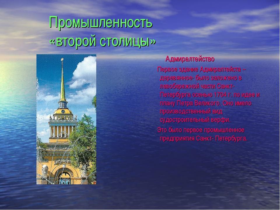 Промышленность «второй столицы» Адмиралтейство Первое здание Адмиралтейста –...