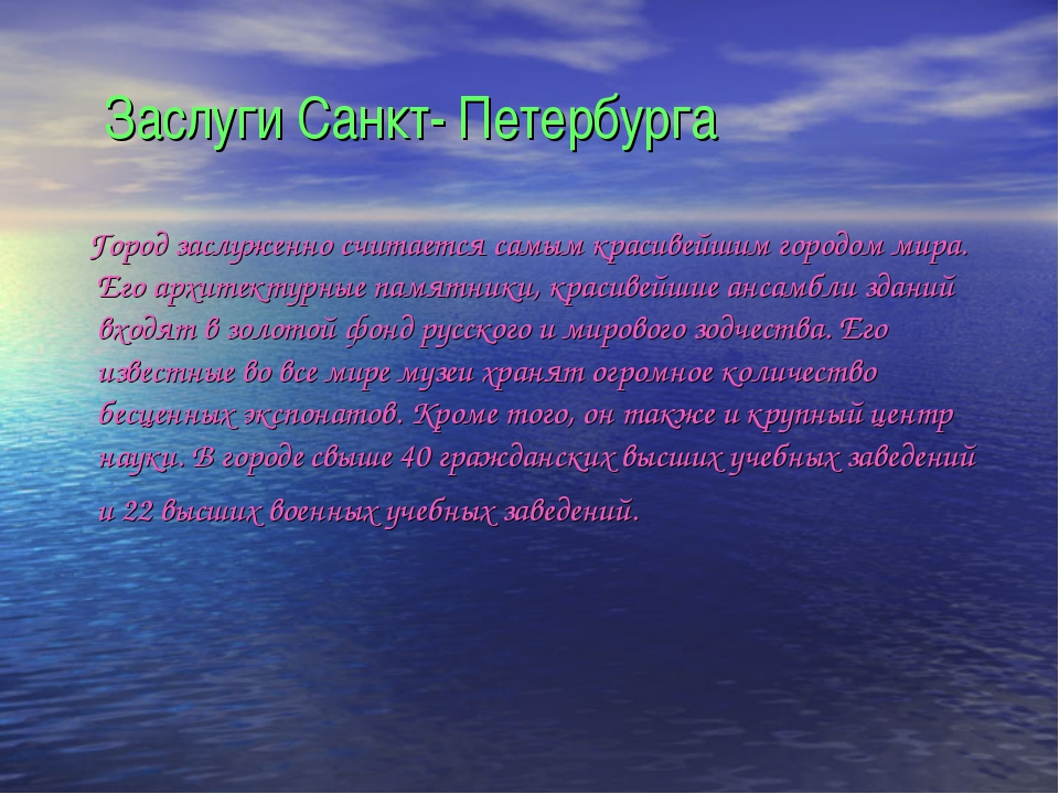 Заслуги Санкт- Петербурга Город заслуженно считается самым красивейшим город...