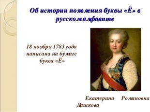 Об истории появления буквы «Ё» в русском алфавите Екатерина Романовна Дашкова