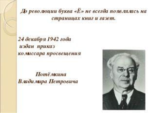 До революции буква «Ё» не всегда появлялась на страницах книг и газет. 24 дек