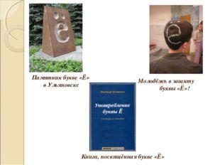 Памятник букве «Ё» в Ульяновске Молодёжь в защиту буквы «Ё»! Книга, посвящённ