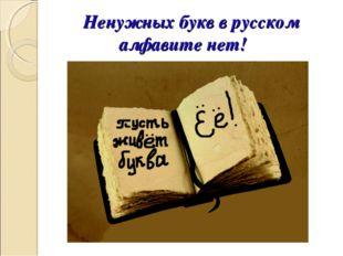 Ненужных букв в русском алфавите нет!