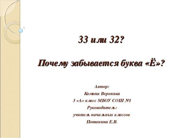 33 или 32? Почему забывается буква «Ё»? Автор: Комина Вероника 3 «А» класс М...