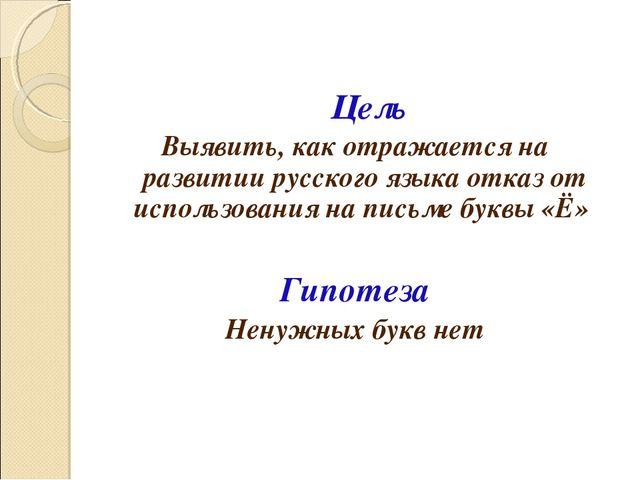 Цель Выявить, как отражается на развитии русского языка отказ от использован...