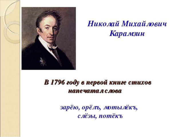 В 1796 году в первой книге стихов напечатал слова Николай Михайлович Карамзи...