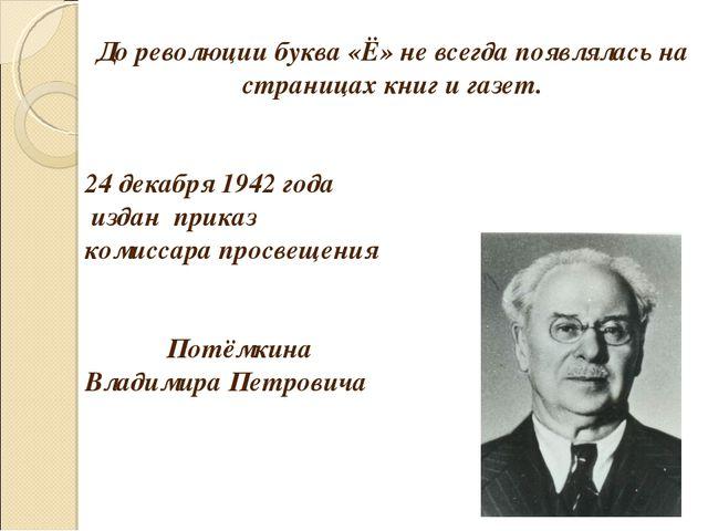 До революции буква «Ё» не всегда появлялась на страницах книг и газет. 24 дек...