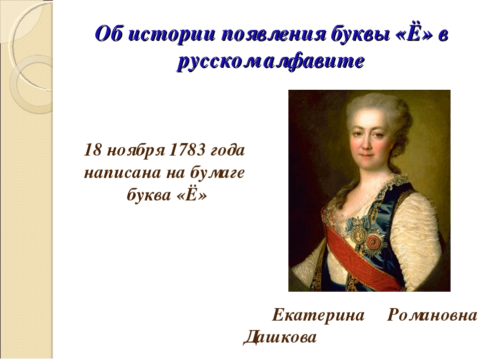 Об истории появления буквы «Ё» в русском алфавите Екатерина Романовна Дашкова...