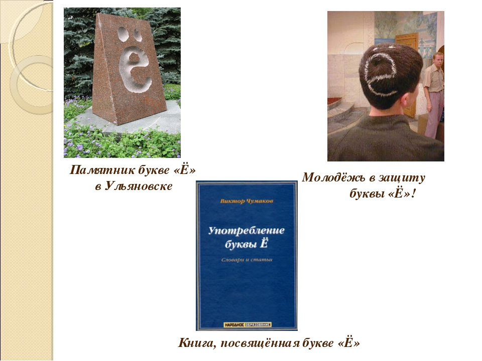 Памятник букве «Ё» в Ульяновске Молодёжь в защиту буквы «Ё»! Книга, посвящённ...