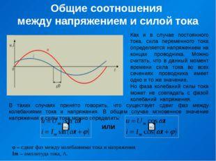 Общие соотношения между напряжением и силой тока Как и в случае постоянного т