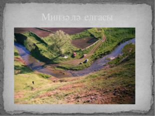 Минзәлә елгасы
