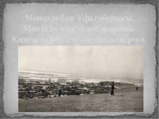 Минзәләбаш Уфа губернасы, Минзәлә өязе Александровка-Карамалы волосте составы