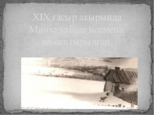 XIX гасыр ахырында Минзәләбаш исеменә алмаштырылган.