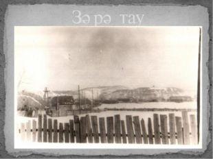 Зәрә тау