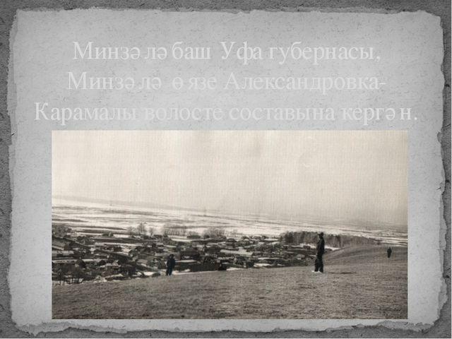 Минзәләбаш Уфа губернасы, Минзәлә өязе Александровка-Карамалы волосте составы...