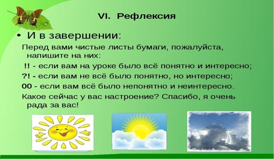 D:\Desktop\рефлексии\img23 (1).jpg