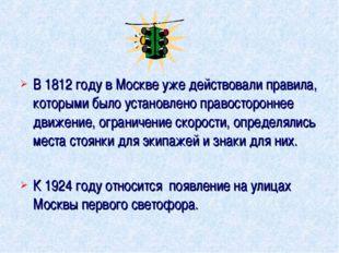 В 1812 году в Москве уже действовали правила, которыми было установлено право