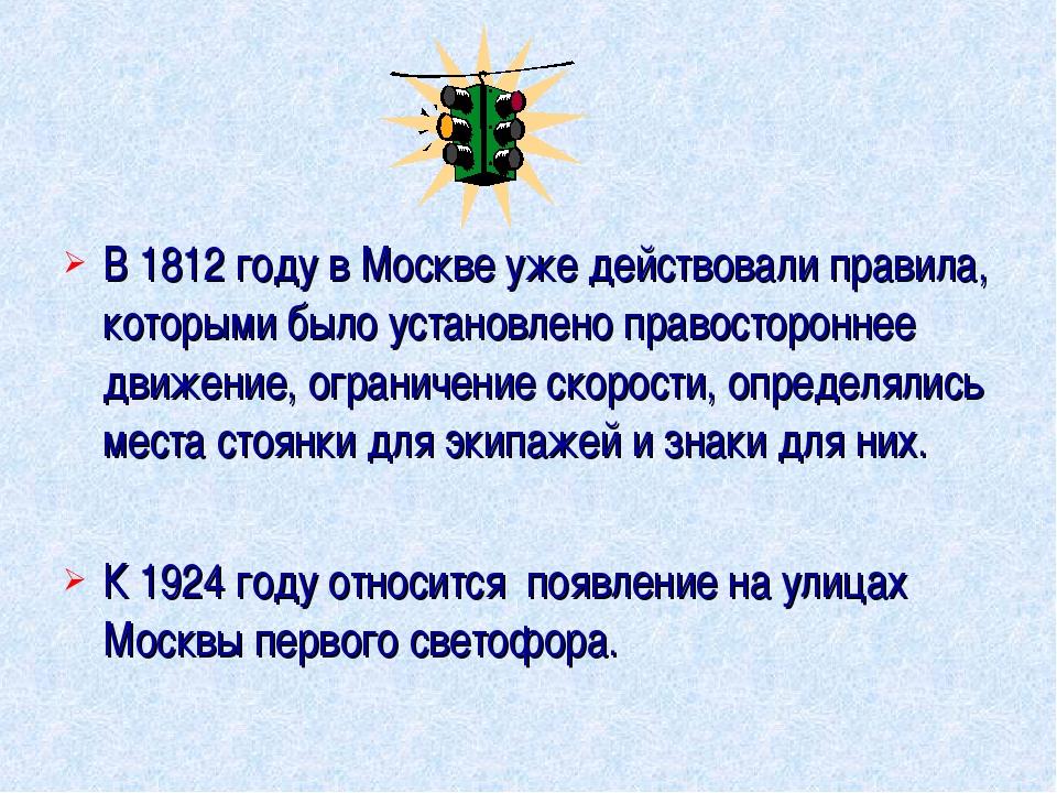 В 1812 году в Москве уже действовали правила, которыми было установлено право...
