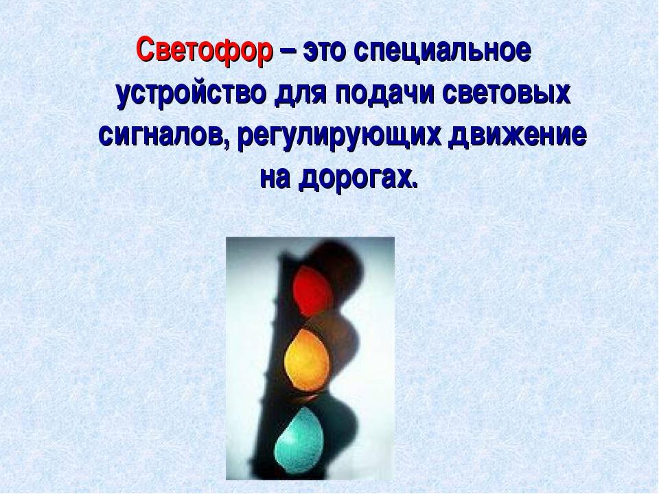 Светофор – это специальное устройство для подачи световых сигналов, регулиру...