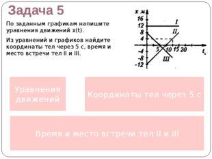 Задача 5 По заданным графикам напишите уравнения движений x(t). Из уравнений