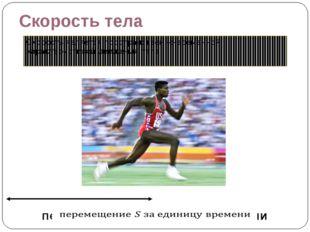 Скорость тела Скорость является пространственно-временной характеристикой дви