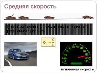 Средняя скорость Путь, пройденный телом, характеризуется средней скоростью. м