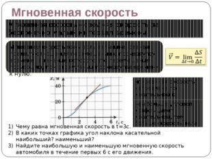 Мгновенная скорость Мгновенная скорость – средняя скорость за бесконечно малы