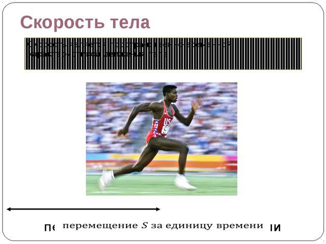 Скорость тела Скорость является пространственно-временной характеристикой дви...
