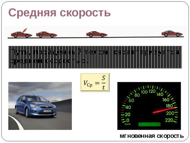 Средняя скорость Путь, пройденный телом, характеризуется средней скоростью. м...