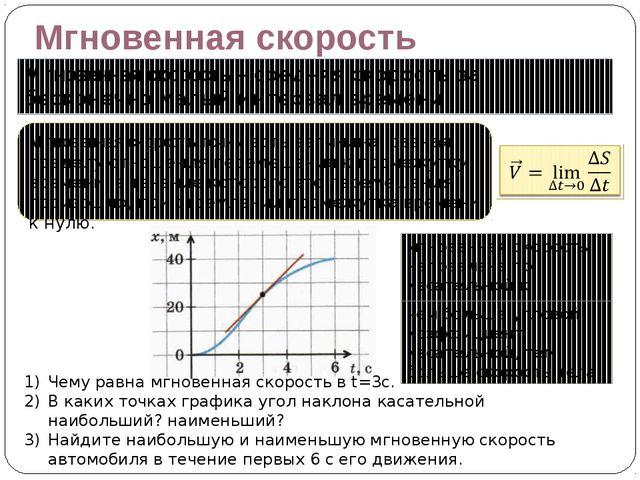 Мгновенная скорость Мгновенная скорость – средняя скорость за бесконечно малы...
